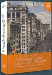 CD image for TO REBETIKO TRAGOUDI STIN AMERIKI 1900 - 1940 (ME VIVLIO 80 SELIDON) (4CD)
