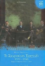 CD + BOOK image TO SMYRNAIIKO TRAGOUDI 1923 - 1940 (ME VIVLIO 128 SELIDON) (4CD)