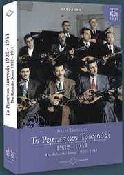 CD + BOOK image ΤΟ ΡΕΜΠΕΤΙΚΟ ΤΡΑΓΟΥΔΙ 1932 - 1941 (ΜΕ ΒΙΒΛΙΟ 80 ΣΕΛΙΔΩΝ) (4CD)