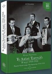 CD + BOOK image TO LAIKO TRAGOUDI 1946 - 1950 (ME VIVLIO 112 SELIDON) (4CD)