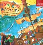 CD + BOOK image I HAMENI ALFAVITA / OI PEIRATES TIS MESOGEIOU EINAI… TOU NIPIAGOGEIOU (VIVLIO + CD)