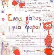 TATIANA ZOGRAFOU / <br>ENAS GATOS MIA FORA (VIVLIO + CD)