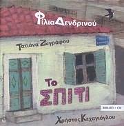 ΤΑΤΙΑΝΑ ΖΩΓΡΑΦΟΥ / <br>ΤΟ ΣΠΙΤΙ (ΒΙΒΛΙΟ + CD)