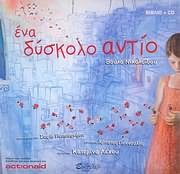 CD image for VOULA NIKOLAIDOU / ENA DYSKOLO ANTIO (VIVLIO+CD)