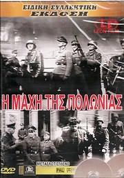 CD image for I MAHI TIS POLONIAS (DEYTEROS PAGKOSMIOS POLEMOS) - (DVD)