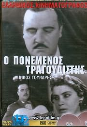 CD image for ELLINIKOS KINIMATOGRAFOS / O PONEMENOS TRAGOUDISTIS (NIKOS GOUNARIS) - (DVD VIDEO)