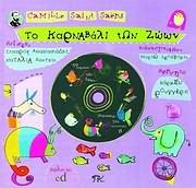KARMEN ROUGGERI / <br>TO KARNAVALI TON ZOON (VIVLIO + CD)