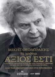 BOOK image VIVLIO / MIKIS THEODORAKIS - 85 HRONIA - AXIOS ESTI