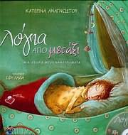 CD + BOOK image LOGIA APO METAXI / MIA ISTORIA ME 20 NANOURISMATA / KATERINA ANAGNOSTOU (VIVLIO + CD)