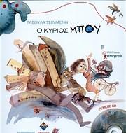 Ο ΚΥΡΙΟΣ ΜΠΟΥ / ΤΑΣΟΥΛΑ ΤΣΙΛΙΜΕΝΗ - ΙΣΤΟΡΙΕΣ ΓΙΑ ΤΟ ΝΗΠΙΑΓΩΓΕΙΟ - ΠΡΟΣΧΟΛΙΚΗΣ ΗΛΙΚΙΑΣ ( ΒΙΒΛΙΟ + CD)