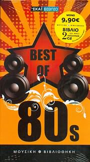 BEST OF 80s / <br>MOUSIKI VIVLIOTHIKI (SKAI VIVLIO) (VIVLIO + 2 CD)