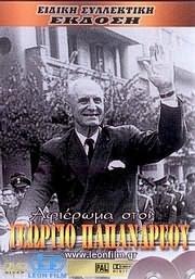 CD image for AFIEROMA STON GEORGIO PAPANDREOU (NTOKIMANTER) - (DVD VIDEO)