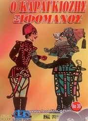 DVD image O KARAGKIOZIS - XIFOMAHOS - (DVD VIDEO)