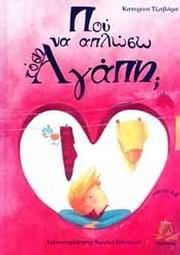 CD image for KATERINA TZAVARA / POU NA APLOSO TOSI AGAPI (VIVLIO / CD)