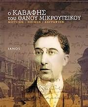 BOOK image VIVLIO / THANOU MIKROUTSIKOU - O KAVAFIS - MOUSIKI POIISI ZOGRAFIKI
