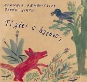 CD image for EYANTHIA REBOUTSIKA - ELENI ZIOGA / TI LEEI I ALEPOU (CD+VIVLIO)