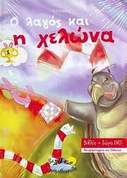 CD image for ΕΔΩ ΠΑΡΑΜΥΘΟΥΠΟΛΗ / Ο ΛΑΓΟΣ ΚΑΙ Η ΧΕΛΩΝΑ (ΒΙΒΛΙΟ ΜΕ DVD ΜΕΤΑΓΛΩΤΙΣΜΕΝΟ ΣΤΑ ΕΛΛΗΝΙΚΑ)