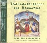 XANTHIPPI KARATHANASI / <br>TRAGOUDIA KAI SKOPOI TIS MAKEDONIAS (CD + BOOKLET)