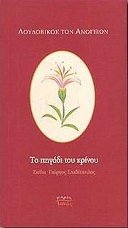 BOOK image VIVLIO / LOUDOVIKOS TON ANOGEION - TO PIGADI TOU KRINOU
