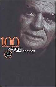 BOOK image VIVLIO / LEYTERIS PAPADOPOULOS - 100 ANEKDOTA TRAGOUDIA