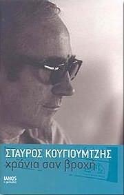 BOOK image VIVLIO / STAYROS KOUGIOUMTZIS - HRONIA SAN VROHI