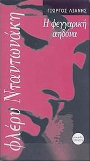 CD Image for VIVLIO / FLERY NTANTONAKI - I FEGGARIKI AIDONA (GIORGOS LIANIS)
