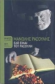 BOOK image VIVLIO / MANOLIS RASOULIS - EDO EINAI TOU RASOULI