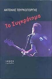 BOOK image VIVLIO / ANTONIS TOURKOGIORGIS - TO SYGKROTIMA
