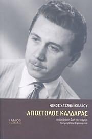 BOOK image VIVLIO / APOSTOLOS KALDARAS (NIKOS HATZINIKOLAOU) - ANAFORA STI ZOI KAI STO ERGO