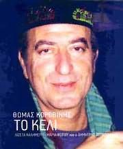 CD + BOOK image THOMAS KOROVINIS / TO KELI - LIZETA KALIMERI - MARIA FOTIOU - DIMITRIS ZERVOUDAKIS (CD + BOOK)