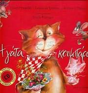 Η ΓΑΤΑ ΚΟΥΜΠΑΡΑ / ΜΗΤΑΚΙΔΟΥ - ΤΡΕΣΣΟΥ - MANNA - ΤΡΑΓΟΥΔΙ: ΗΡΑΚΛΗΣ ΠΑΣΧΑΛΙΔΗΣ (ΒΙΒΛΙΟ + CD)