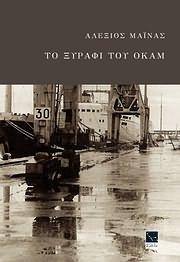 BOOK image VIVLIO / ALEXIOS MAINAS / TO XYRAFI TOU OKAM (POIITIKI SYLLOGI)