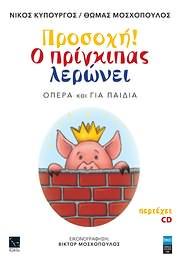 CD image for NIKOS KYPOURGOS - THOMAS MOSHOPOULOS / PROSOHI! O PRIGKIPAS LERONEI (CD+VIVLIO)