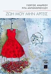 CD + BOOK image GIORGOS ANDREOU - RITA ANTONOPOULOU / ZOI MOU MIN ARGEIS