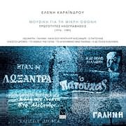 CD Image for ELENI KARAINDROU / MOUSIKI GIA TI MIKRI OTHONI (2 CD + BOOKLET)