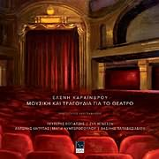 CD Image for ELENI KARAINDROU / MOUSIKI KAI TRAGOUDIA GIA TO THEATRO - PROTOTYPES IHOGRAFISEIS (2CD+VIVLIO)