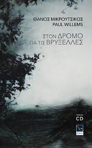 ΘΑΝΟΣ ΜΙΚΡΟΥΤΣΙΚΟΣ - PAUL WILLEMS / ΣΤΟΝ ΔΡΟΜΟ ΓΙΑ ΤΙΣ ΒΡΥΞΕΛΛΕΣ (ΒΙΒΛΙΟ+CD)