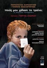 CD + BOOK image PARASKEYAS KARASOULOS - GIANNIS VASILOPOULOS - GIORGOS ANDREOU / POIOS MOU HALASE TO TRENO (VIVLIO+CD)