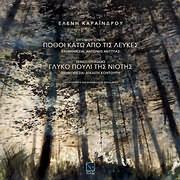 ELENI KARAINDROU / POTHOI KATO APO TIS LEYKES - GLYKO POULI TIS NIOTIS (VIVLIO LEYKOMA + ) (2 CD)