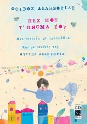 CD Image for FOIVOS DELIVORIAS / PES MOU T ONOMA SOU - MIA ISTORIA ME TRAGOUDIA KAI ME EIKONES TIS MYRTOS DELIVORIA