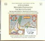 CD Image for ELLINIKI MOUSIKI PARADOSI TIS KATO ITALIAS / SALENTO KALAVRIA SIKELIA - PELOPONNISIAKO LAOGRAFIKO IDRY