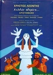 CD image for HRISTOS LEONTIS / HELIDON IDOMENI ARISTOFANI - 5 MOUSIKES ENOTITES APO TIS KOMODIES (CD+DVD+VIVLIO)