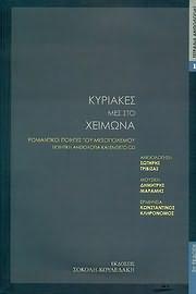 CD + BOOK image DIMITRIS MARAMIS - SOTIRIS TRIVIZAS / KYRIAKES MES STO HEIMONA - ROMANTIKOI POIITES TOU MESOPOLEMOU