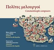 CD image for VYZANTINOS HOROS TROPOS / POLITES MELOURGOI