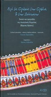 APO TI THRAKI TOU ORFEA KAI TOU DIONYSOU / <br>SKOPOI KAI TRAGOUDIA TIS ANATOLIKIS ROMYLIAS - (4CD + BOOK)