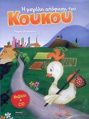 CD image MARIA ANTONIOU / I MEGALI APOFASI TOU KOUKOU (VIVLIO + CD)