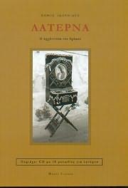 ΠΑΝΟΣ ΙΩΑΝΝΙΔΗΣ / <br>ΛΑΤΕΡΝΑ - Η ΑΡΧΟΝΤΙΣΣΑ ΤΟΥ ΔΡΟΜΟΥ - (ΒΙΒΛΙΟ ΜΕ 18 ΜΕΛΩΔΙΕΣ ΣΕ CD)