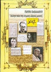 BOOK image GIANNIS PAPAIOANNOU / DIALOGOI PANO STI SYGHRONI ELLINIKI MOUSIKI (VIVLIO - EKDOSEIS IDAIA)