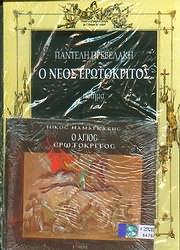 CD + BOOK image PANTELI PREVELAKI / O NEOS EROTOKRITOS - (POIIMA VIVLIO + CD - EKDOSEIS IDAIA)