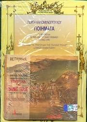 CD + BOOK image GIORGIS KALOMENOPOULOU / POIIMATA - TA PSILOREITIKA - TA TRAGOUDIA TOU PALIOU RETHYMNOU - KRITIKES AYRES
